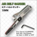 金属加工や削り出し作業に! 10mmエアーベルトサンダー 替えベルトx3本付き 82232 __