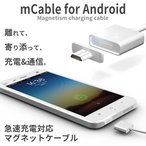 Android汎用 microUSBマグネット充電ケーブル mCable for Android[メール便発送、送料無料、代引不可]