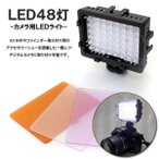 _LED48灯 カメラ用ライト 一眼レフ/撮影用/照明/暗所撮影[メール便発送、送料無料、代引不可]
