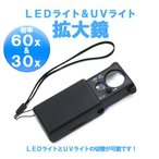 LEDライト&UVライト付き ルーペ・拡大鏡30&60倍 _