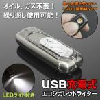 ガスもオイルも不要◆USB充電式エコシガレットライター LEDライト付き[メール便発送、送料無料、代引不可]
