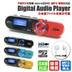 FMラジオ搭載MP3/WMAオーディオプレーヤー DT-SP17RD レッド[microSDHC対応/クリップ付][メール便発送、送料無料、代引不可]