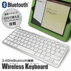 Libra LBR-BTK1 Blutoothキーボード iPhoneにもiPadにもPS3にも対応 _