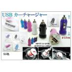 USBカーチャージャー 12V/24V カラーランダム[メール便発送、送料無料、代引不可]