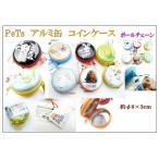 映画 Pets ペット アルミ缶 コインケース 2個セット キャラクターグッズ ボールチェーン カラーランダム _