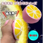 もちもち レモンスクイーズ ピンク 香り付き ビッグサイズ 11cm レモン スクイーズ 低反発 BIG _