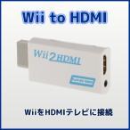 Wii to HDMI コンバーター WiiをHDMIテレビに接続 変換 アダプター _