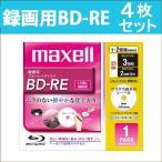 日立 マクセル 録画用 BD-RE 4枚セット 片面1層 25GB 2倍速 ブルーレイディスク[メール便発送、送料無料、代引不可]