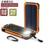 モバイルバッテリー 20000mAh オレンジ 大容量 ソーラー バッテリー スマホ 2USBポート 充電器 _