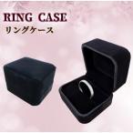 リングケース ブラック 指輪入れ 指輪ケース ジュエリーケース ジュエリーボックス 収納( _