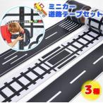 ミニカー 道路テープ 3種セット 5m巻 ミニカー遊び 道路 線路 シール ステッカー マスキングテープ _