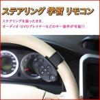 ステアリング 学習 リモコン ハンドル 片手操作 汎用 車用 スイッチ コントローラー _