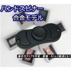 ハンドスピナー マットブラック 合金モデル 専用ケース付き 指スピナー Hand spinner フィジェットスピナー HANDSP-BK[メール便発送、送料無料、代引不可]