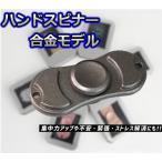ハンドスピナー マットシルバー 合金モデル 指スピナー Hand spinner フィジェットスピナー HANDSP-SV[メール便発送、送料無料、代引不可]