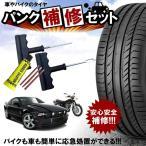 車やバイクのタイヤ パンク修理キット チューブレスタイヤ PUNK-S[メール便発送、送料無料、代引不可]