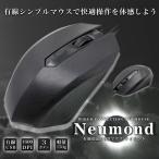 マウス 軽量ゲーミングマウス 光学式 有線 USB ノイモント ブラック MS-NMND _