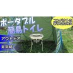 折りたたみ式 ポータブル簡易トイレ テントとセットで使用可能 アウトドア 非常用 防災 __