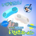 安眠グッズ いびきストッピン ブルー 快眠 マスク機能 いびき 睡眠時無呼吸症候群 IBKST-BL _