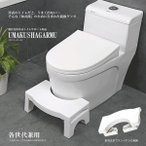うまくしゃがーむ3 折りたたみ式 洋式トイレで和式のように「しゃがむ」トイレ踏み台 便秘解消 便秘イス ORISHAGA __