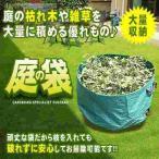 枯れ枝や雑草を大量に 庭の袋 《240L》 ガーデンバッグ ガーデンバケツ 収穫袋 収穫かご __