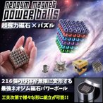 強力磁石の立体パズル マグネットボール216個セット 5mm カラフル ネオジム磁石 パワーボール 立体パズル NEOPB-5-CL _