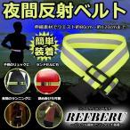 夜間反射ベルト 安全ベスト ランニング ジョギング ウォーキング たすき 伸縮 発光 _