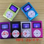 小型 MP3プレーヤー カラーランダム クリップ式 コンパクト オーディオプレーヤー MP4-CRIP  _