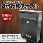 シンプル デザイン郵便ポスト 《ブラック》 壁付け 鍵付きで安心 盗難防止 自宅 エクステリア __