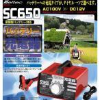 バッテリー充電器 1台で3種類の充電方式に対応!!SC650/SC-650[送料無料(一部地域を除く)]