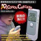 ◆アルコール濃度を簡単測定◆デジタルアルコールチェッカー/ARUARU[メール便発送、送料無料、代引不可]