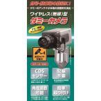ワイヤレス型ダミーカメラ CDSセンサー内蔵 ダミー無線アンテナ付[送料無料(一部地域を除く)]
