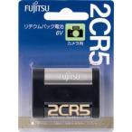 富士通 カメラ用リチウム電池6V 1個パック 2CR5C(B)N[メール便発送、送料無料、代引不可]