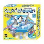 友愛玩具 クラッシュアイスゲーム ペンギン 氷 バランスゲーム TY-0185[送料無料(一部地域を除く)]