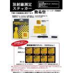 [訳あり期限切れ]簡単放射線測定◆放射線測定ステッカー◆RAD Sticker[メール便発送、送料無料、代引不可]