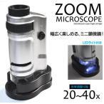 _携帯ミニ顕微鏡 ズームマイクロスコープ 倍率:20〜40倍 コンパクト![メール便発送、送料無料、代引不可]