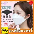 KF94マスク10枚 使い捨て柳葉型冬用マスク N95相当立体マスク防寒 PM2.5 飛沫防止飛沫感染 感染予防 口紅付きにくい3D 4層構造 不織布