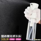 詰め替えボトル 5COLOR 真空 便利 化粧品 アルコール用  旅行 空ボトル消毒 携帯  スプレー 噴霧 加湿 マイクロミストスプレー スプレーボトル 殺菌