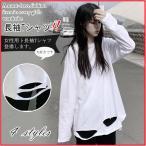ストリート系 韓国風 ダメージ加工 INS風 個性 ヒップホップ おしゃれ レディース シンプル 全4タイプ 薄め 長袖 Tシャツ メール便送料無料