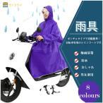 レインコート 自転車 ママ 防水  サンバイザー カッパ 雨具 自転車 ポンチョ ロング丈 男女兼用
