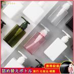 詰め替えボトル  便利 旅行 空ボトル 化粧品   ボトルシャンプー ジェル用