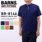 BARNS バーンズ BR-8146 丸胴ボディ ユニオンフラットシーマ縫製 ヴィンテージヘンリーネックTシャツ メンズ