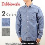 DUBBLE WORKS ダブルワークス 13163001-OW[a4]シャンブレーシャツ メンズ