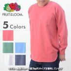 FRUIT OF THE LOOM フルーツ オブ ザ ルーム 823-AW4[a6w]フルーツ天竺ピグメントTシャツ 長袖