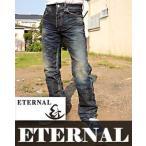 ETERNAL エターナル 備中倉敷工房 ジーンズ 色落ちのリアリティを追及したリアルビンテージ加工 882 メンズ
