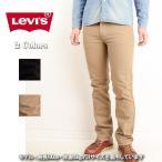 Levi's リーバイス 20519-0004[ro]オリジナル後染め加工☆White Tab RE-ISSED レギュラーフィットストレート メンズ