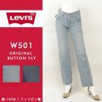 訳有処分品 Levi's リーバイス W501 オリジナルボタンフライ ストレートジーンズ デニム レディース【ti】