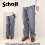 Schott ショット 3116023 [ro] デニムぺインターパンツユーズド&汚し加工 ヒッコリー
