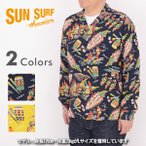 SUN SURF サンサーフ SS27125[a6s]アロハシャツ ハワイアン 『KAHILI HAWAII』 長袖