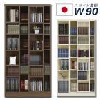 書棚 本棚 幅90 選べる2色 薄型 大容量 白 壁面収納
