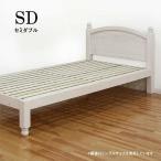 すのこベッド ベッド セミダブル ベッドフレームのみ 木製 おしゃれ カントリー調すのこベッド